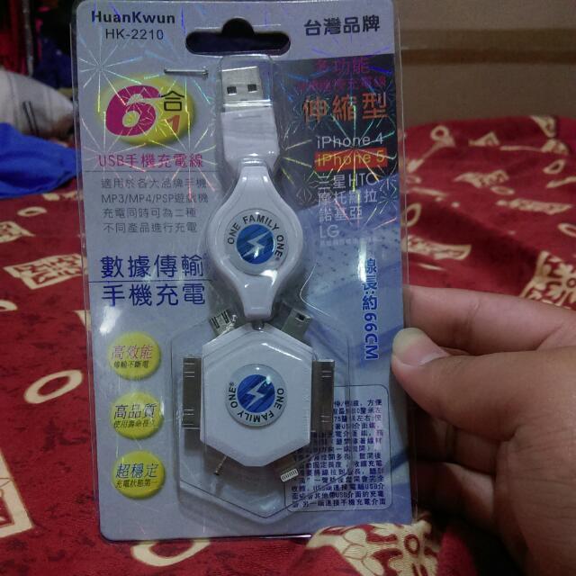 6合1手機充電線