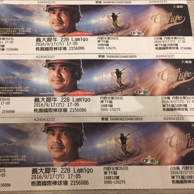 9/18陳金鋒隱退賽中午場門票