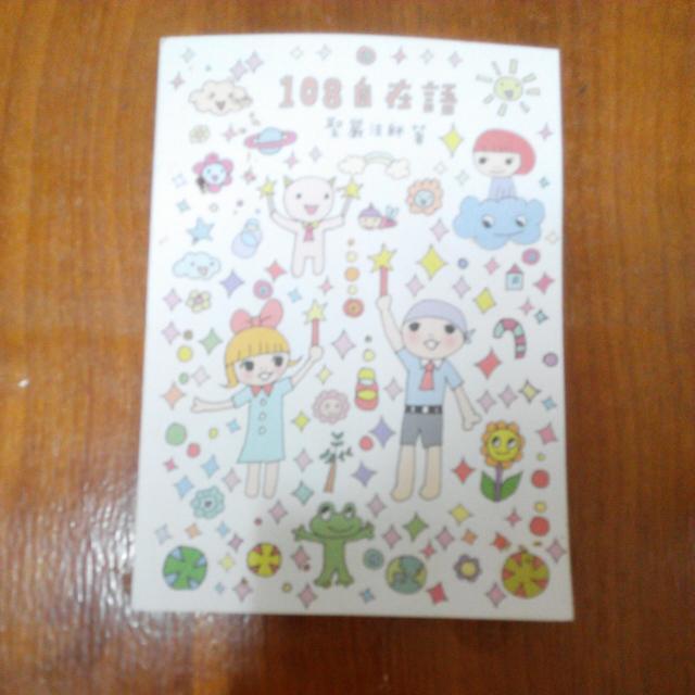 【贈送】聖嚴法師月曆小冊子