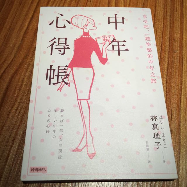 中年心得帳 日本書 二手 書