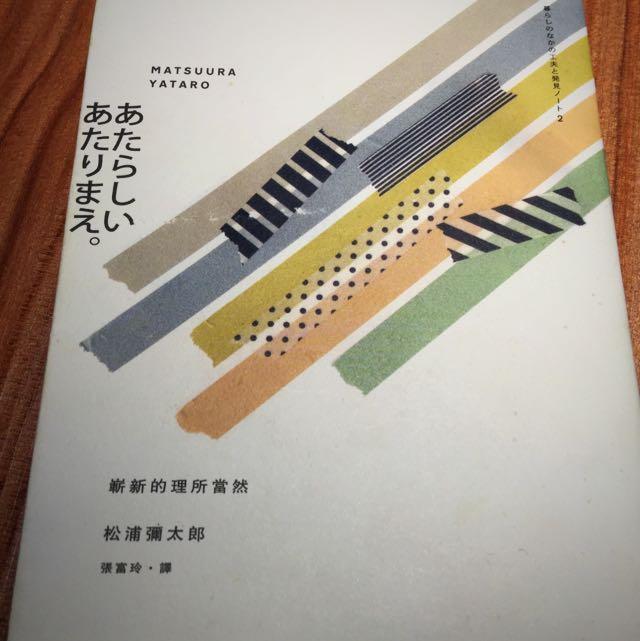 嶄新的理所當然 日本書 二手 書
