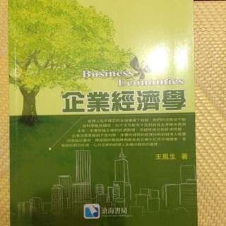 企業經濟學