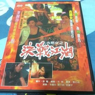 *二手良品*古惑女之決戰江湖 DVD 影片