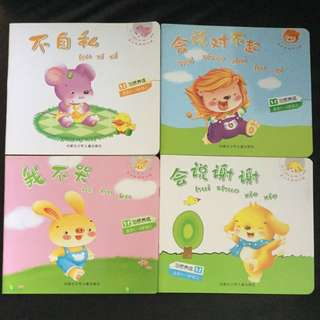 Chinese Books For 0-3 Years Old - 亲子共读好习惯