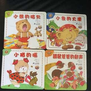 Chinese Books - 淘气宝宝系列