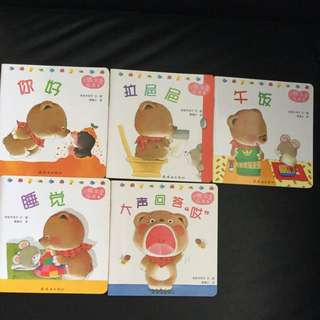 Chinese books for toddlers - 小熊宝宝绘本