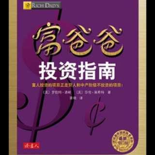 (全新)富爸爸-投資指南