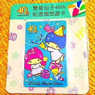 雙子星40週年紀念版悠游卡