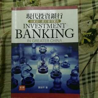 現代投資銀行 謝劍平