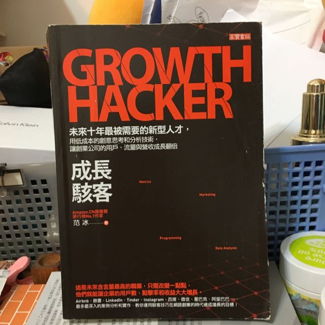 「成長駭客」作者:范冰