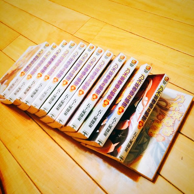 代售乃木阪春香的秘密輕小說
