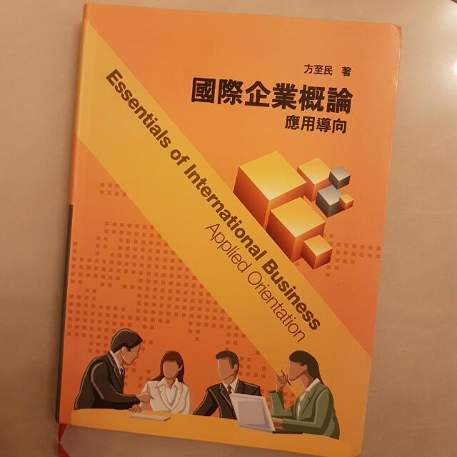 國際企業概論 應用導向