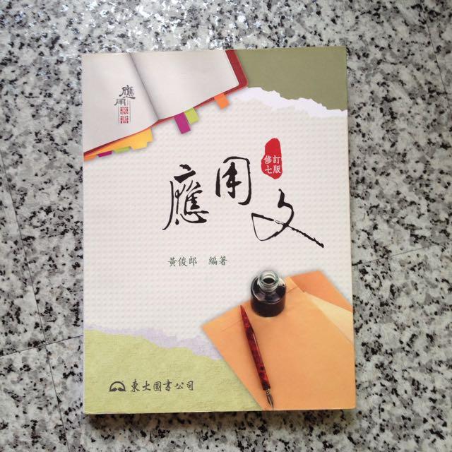 大一國文課指定用書——應用文 第七版/作者 黃俊郎 先生