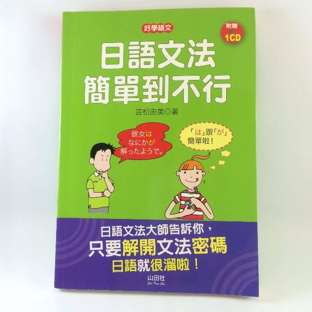 語言學習書 日語 日語文法簡單到不行