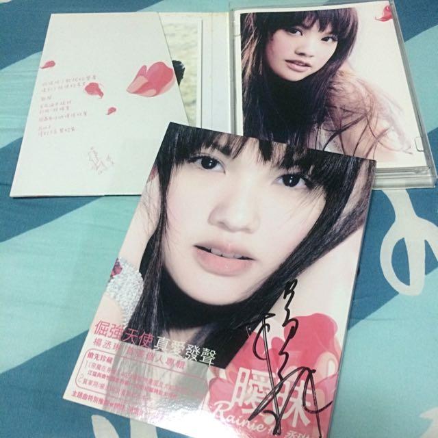 *二手良品*楊丞琳 倔強天使 曖昧 簽名CD