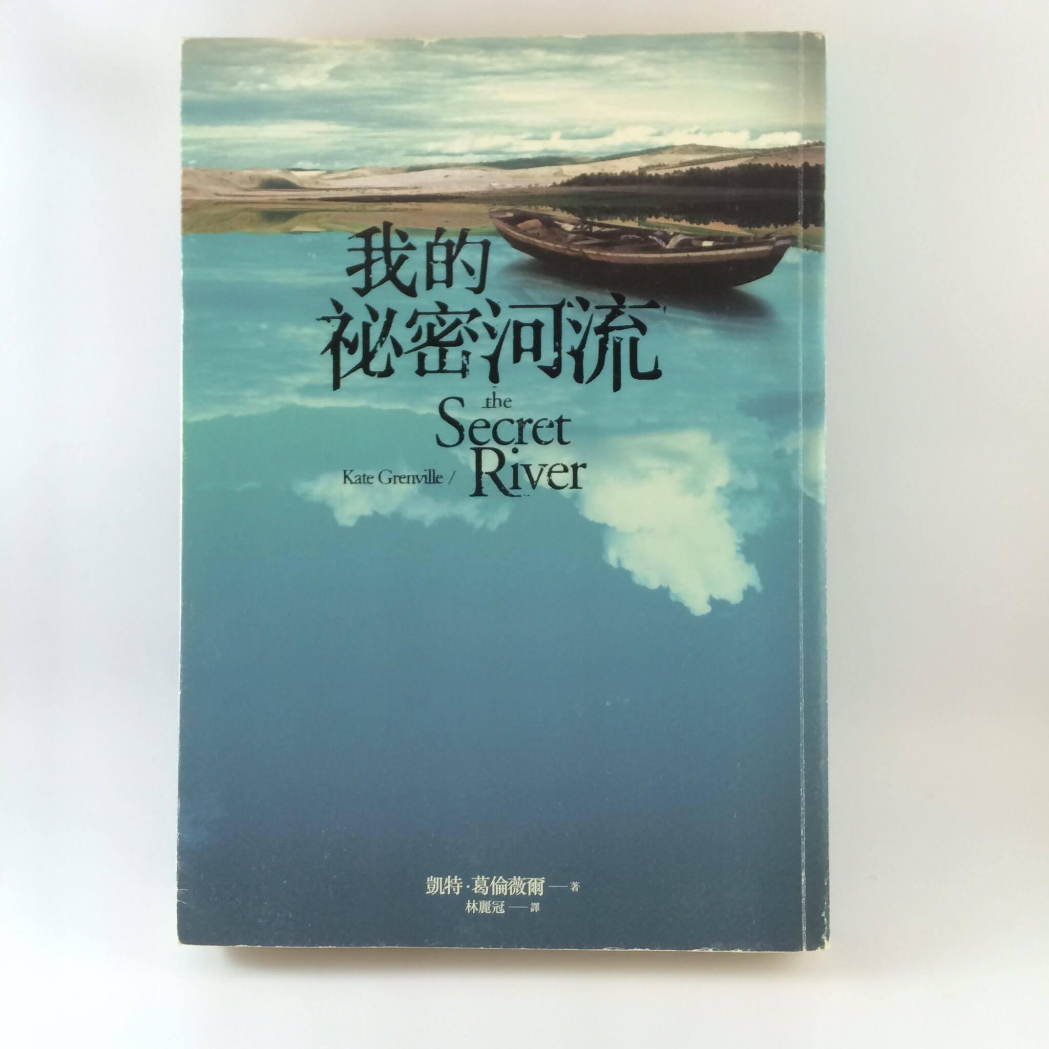 翻譯小說 我的秘密河流 THE SECRET RIVER