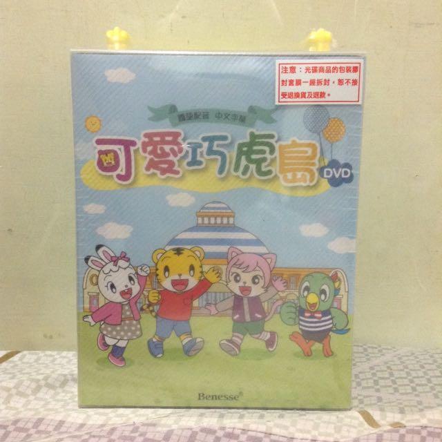 可愛巧虎島 全套DVD 12片裝