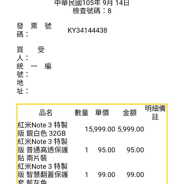 紅米 Note3特製版