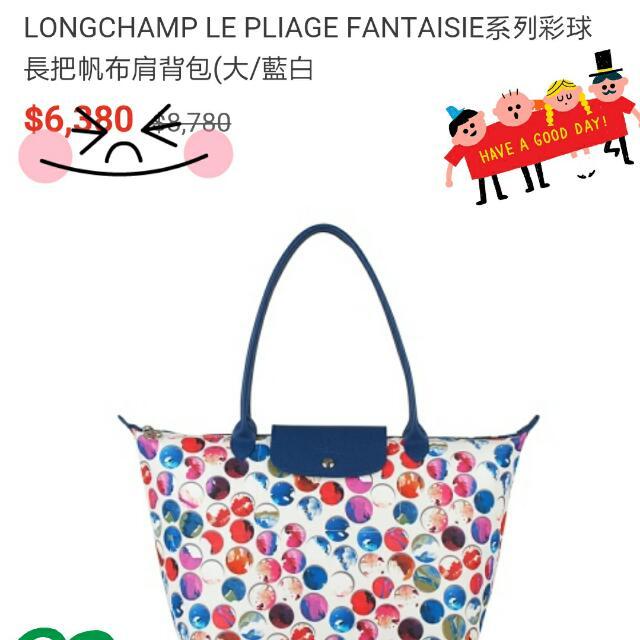 Longchamp 手提包