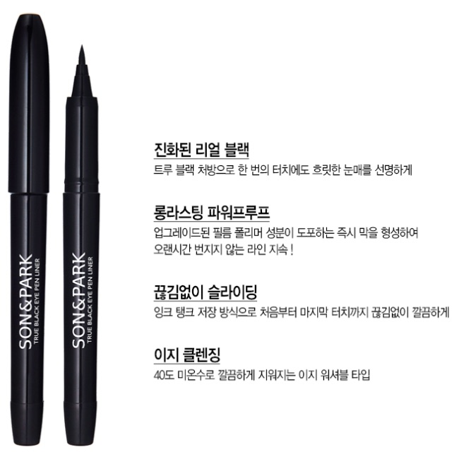 [全新]SON&PARK 極黑防水眼線液(True Black Eye Pen Liner)