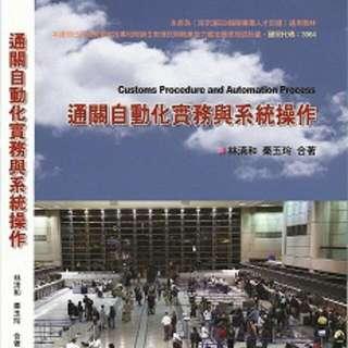 通關自動化實務與系統操作2/e  ISBN:9789868465817