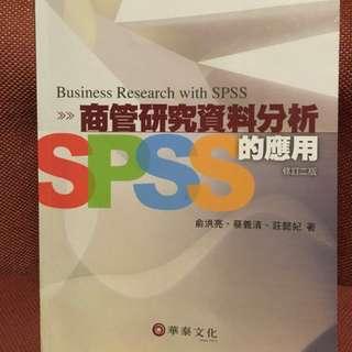 Spss (已售)