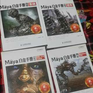 Maya3D工具書