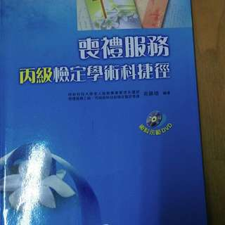 喪禮服務丙級檢定學術科捷徑