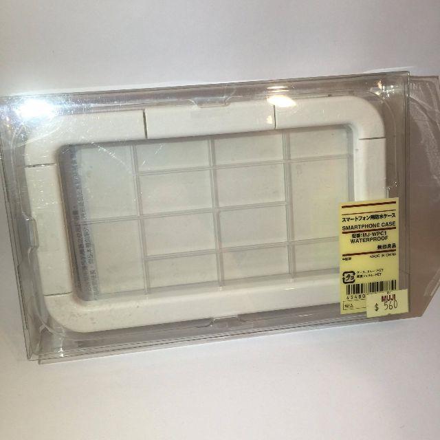 無印良品 手機防水盒