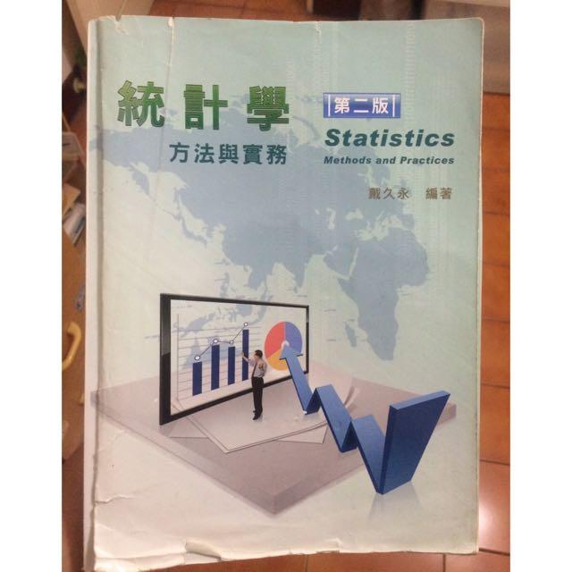 統計學第二版