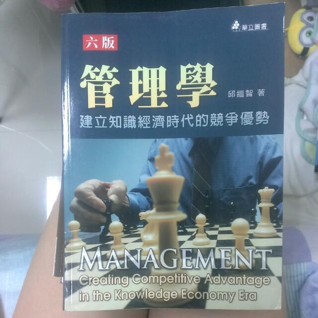 管理學 第六版