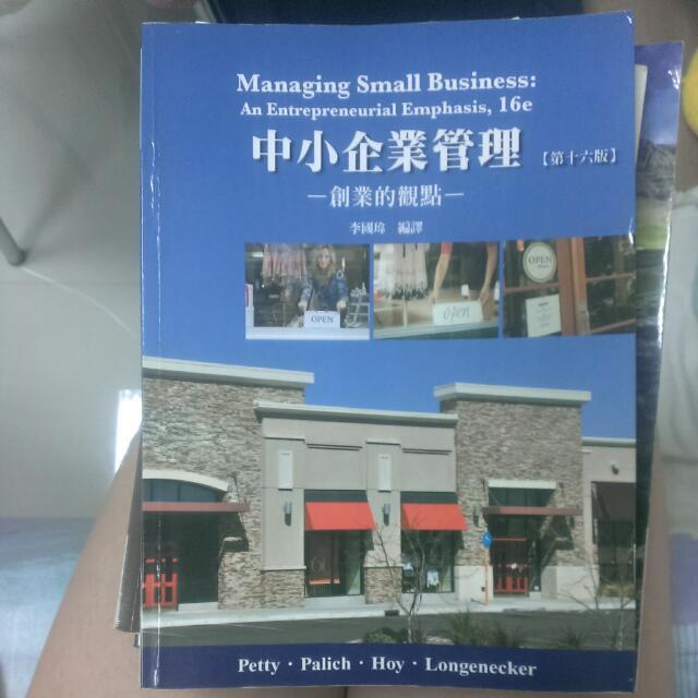 中小企業管理 第十六版(待匯款)