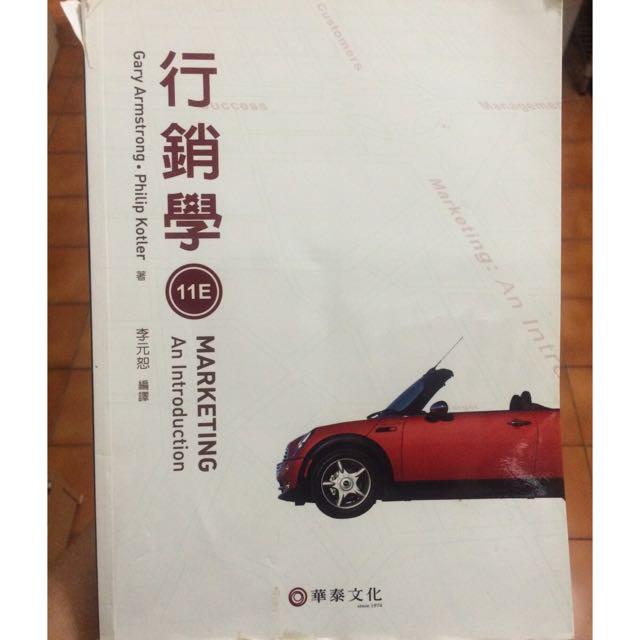 行銷學 華泰文化
