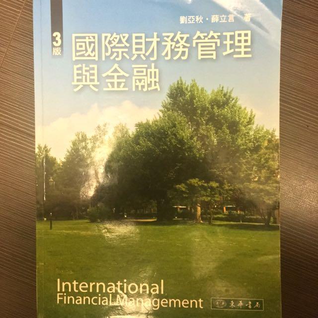 ✨國際財務管理與金融/ 劉亞秋,薛立言/ 東華書局