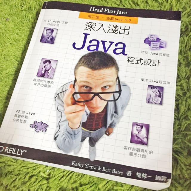 深入淺出Java程式設計第二版