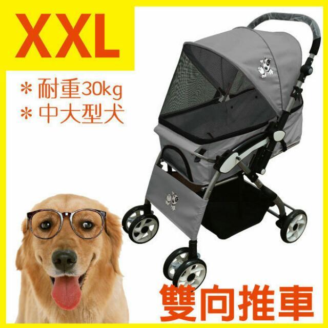雙向XXL超大四輪 加厚布料重心超穩 外出狗推車/寵物推車