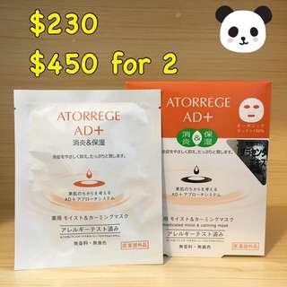 Atorrege AD+ 皇牌急救masks 全新