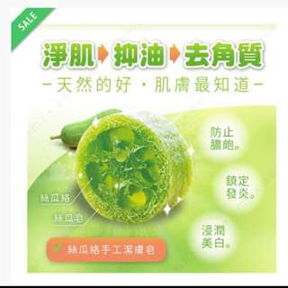 台灣手工絲瓜皂
