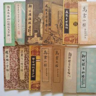 40年代至70年代书法字帖13本