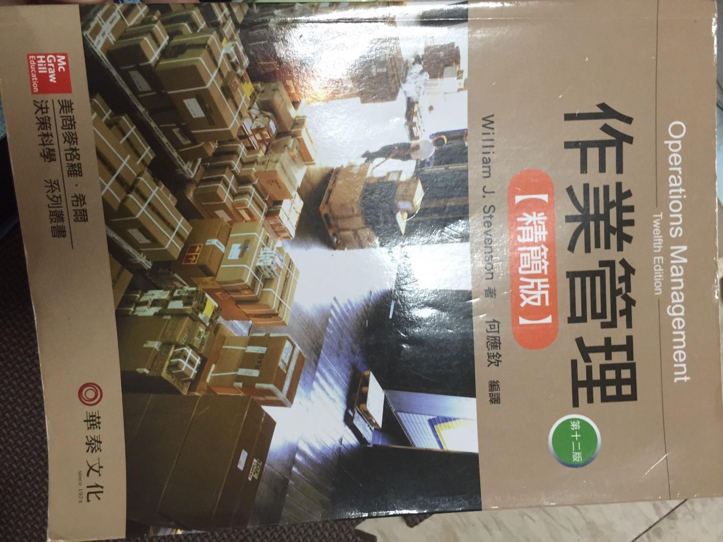 作業管理第12版(華泰)