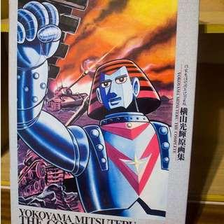 橫山光輝鐵人巨人原畫集~ 作家生活45周年紀念出版