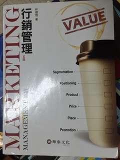 行銷管理 第五版 (華泰)