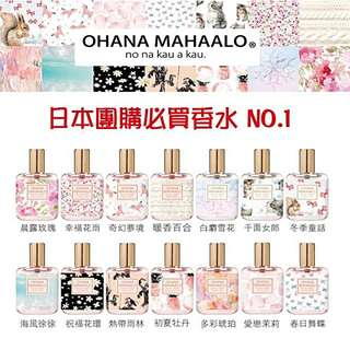 🇯🇵OHANA MAHAALO日本人氣香水
