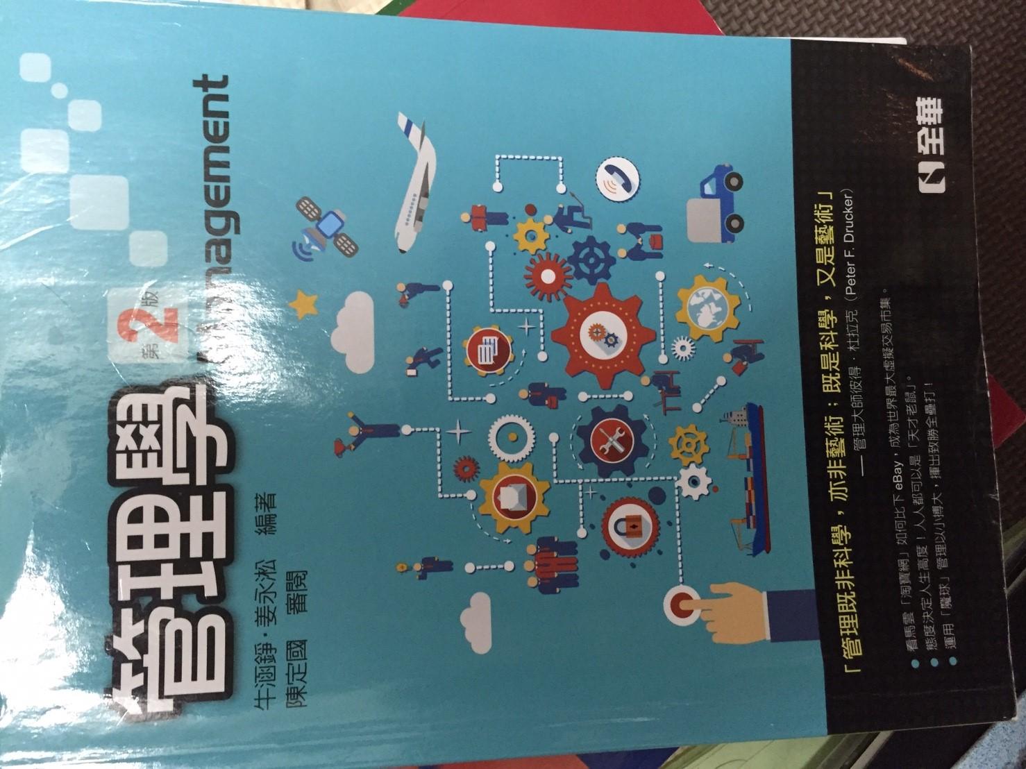 管理學第二版(全華)