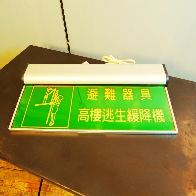 免運費 -  二手避難器具高樓逃生緩降機 LED 標示燈