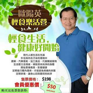 😃🔛轻食乐活营🍹🍀 Detox Camp With Master Ouyang Ying At Marina Bay Sands!