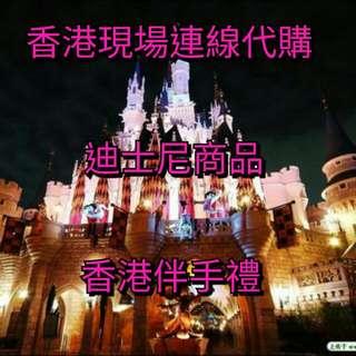 10月香港現場連線代購喔! 有興趣 請先留言+1 再加line: np1012 告訴我  香港連線  我會加你入群