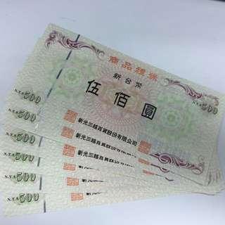 新光三越禮卷$3000