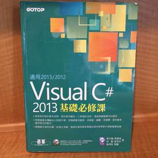 Visual C# 2013基礎必修課 碁峯
