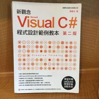 新觀念 Visual C# 程式設計範例教本 第二版